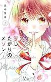 愛したがりのメゾン 1 (マーガレットコミックス)