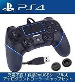 PS4 コントローラー 有線 プレステ4用 アシストキャップ セット (ブルー)