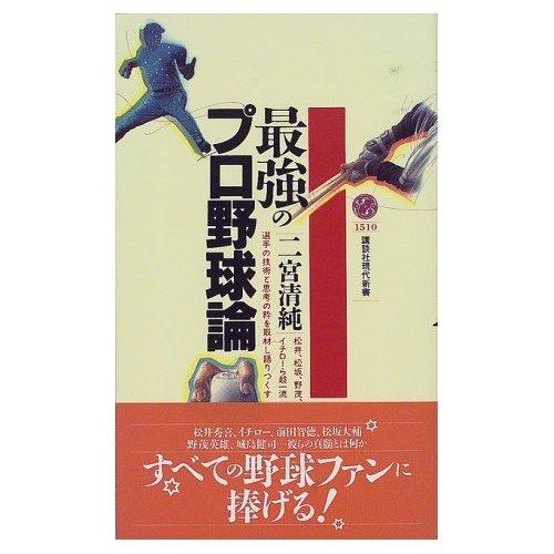 手天童子〈4〉暗黒寺の死闘 (カドカワノベルズ)