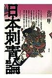 日本刺青論