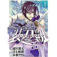 ソードガイ ヱヴォルヴ1(ヒーローズコミックス)
