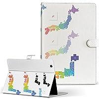 igcase d-01J dtab Compact Huawei ファーウェイ タブレット 手帳型 タブレットケース タブレットカバー カバー レザー ケース 手帳タイプ フリップ ダイアリー 二つ折り 直接貼り付けタイプ 014648 地図 日本 レインボー