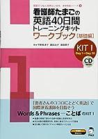 看護師たまごの英語40日間トレーニングキットワークブック 基礎編 KIT1 (英語でつなぐ世界といのち医学英語シリーズ)