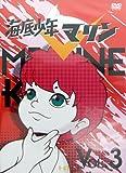海底少年マリン VOL.3 [DVD]