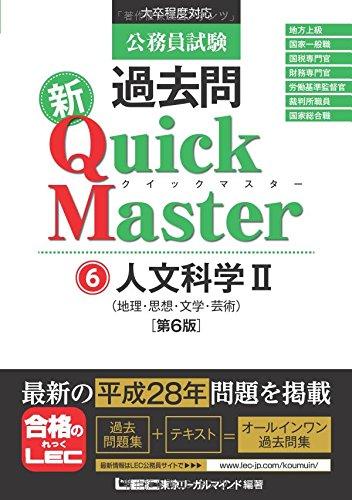 公務員試験 過去問 新クイックマスター 人文科学II (地理・思想・文学・芸術) 第6版