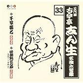 古今亭志ん生 名演大全集(33) 千早振る/阿三の森(1)(2)