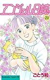 エンジェル日誌(20) (BE・LOVEコミックス)