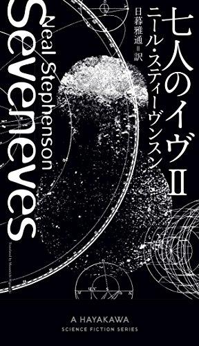 七人のイヴ Ⅱ (新☆ハヤカワ・SF・シリーズ)の詳細を見る