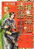 横浜神仙物語ベストコレクション 2 (MBコミックス)