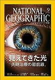 ナショナル ジオグラフィック日本版 2016年9月号 [雑誌]