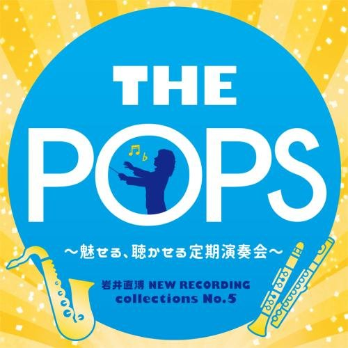 岩井直溥NEW RECORDING collections No.5 THEPOPS ~魅せる、聴かせる定期演奏会~
