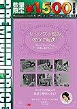 プレミアムプライス版 セックスの悩み、体位で解決!~カーマスートラから日本の48手ま...[DVD]
