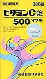 【第3類医薬品】ビタミンC錠500「イワキ」 380錠