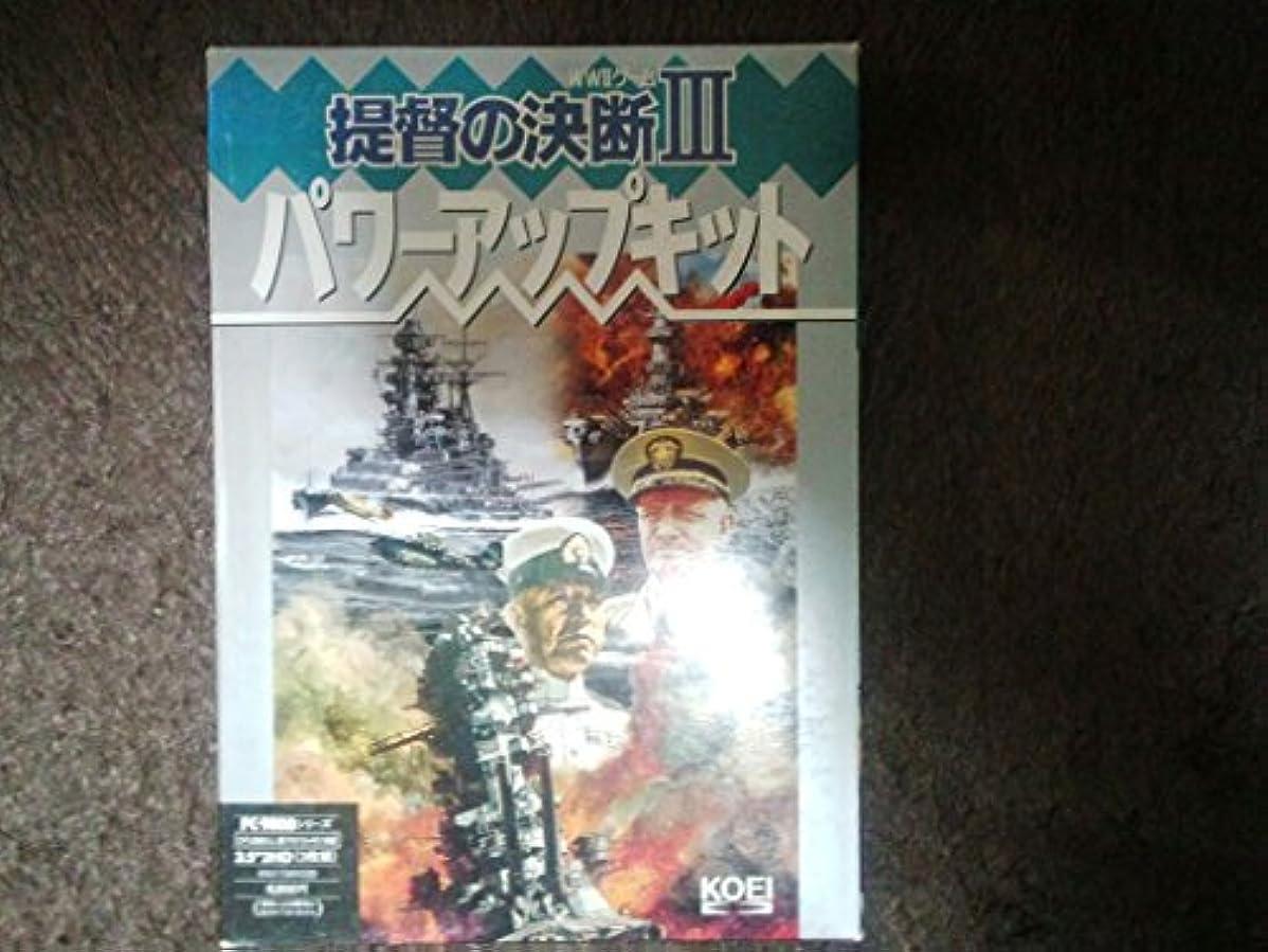 美人同志加速する提督の決断Ⅲ パワーアップキット (PC-9800シリーズ)