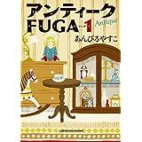 アンティークFUGA 1<アンティークFUGA> (角川文庫)