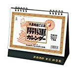 TD-30260 卓上L・開運カレンダー(2017年版)