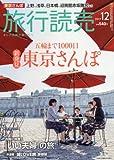 旅行読売 2017年 12 月号 [雑誌]の表紙