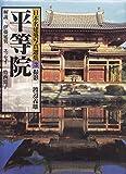 日本名建築写真選集 (第3巻) 平等院