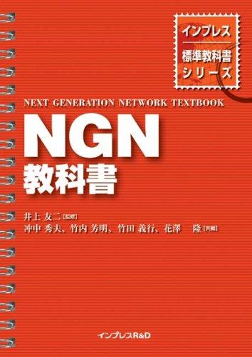 NGN教科書 (インプレス標準教科書シリーズ)の詳細を見る
