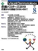 Visual Dermatology 2019年8月号 Vol.18 No.8 (ヴィジュアルダーマトロジー)