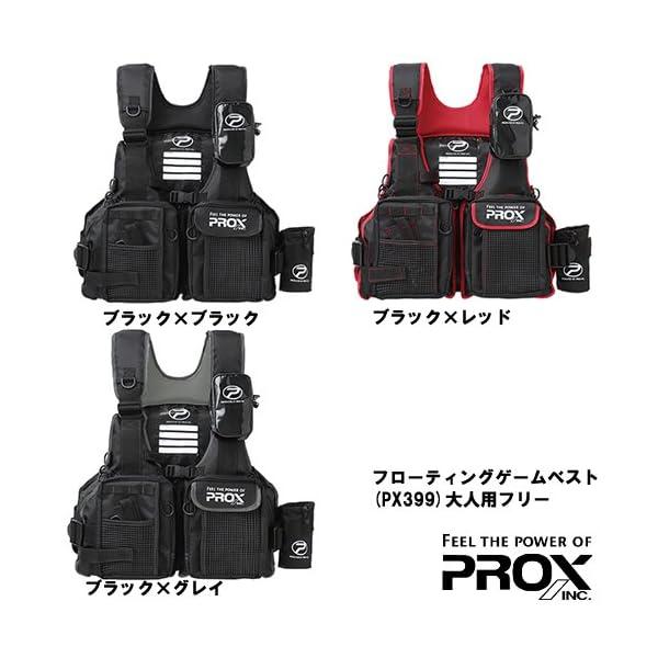 プロックス(PROX) フローティングゲームベス...の商品画像