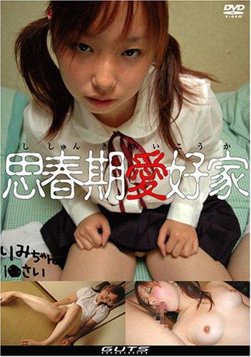 ロリシリーズ 10 思春期愛好家 りみちゃん [DVD]