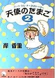 天使のたまご―ハートフル・ナースストーリー (2) (青春プチBOOK)