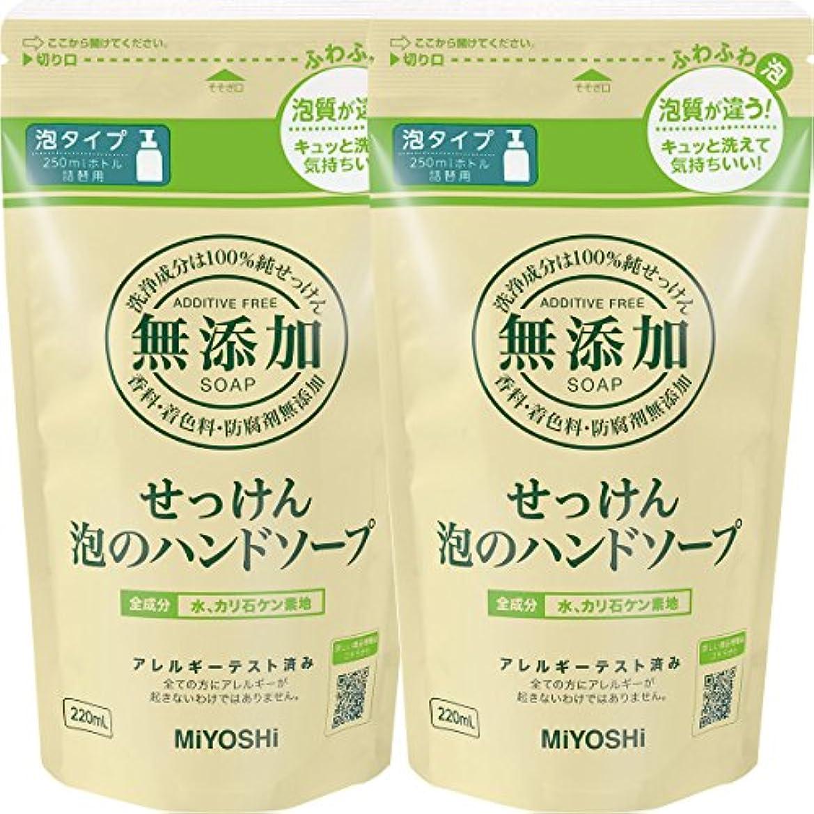 グローバル降下豆腐【セット品】無添加 せっけん 泡のハンドソープ 詰替用 220ml ×2個セット