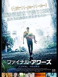 【動画】ファイナル・アワーズ