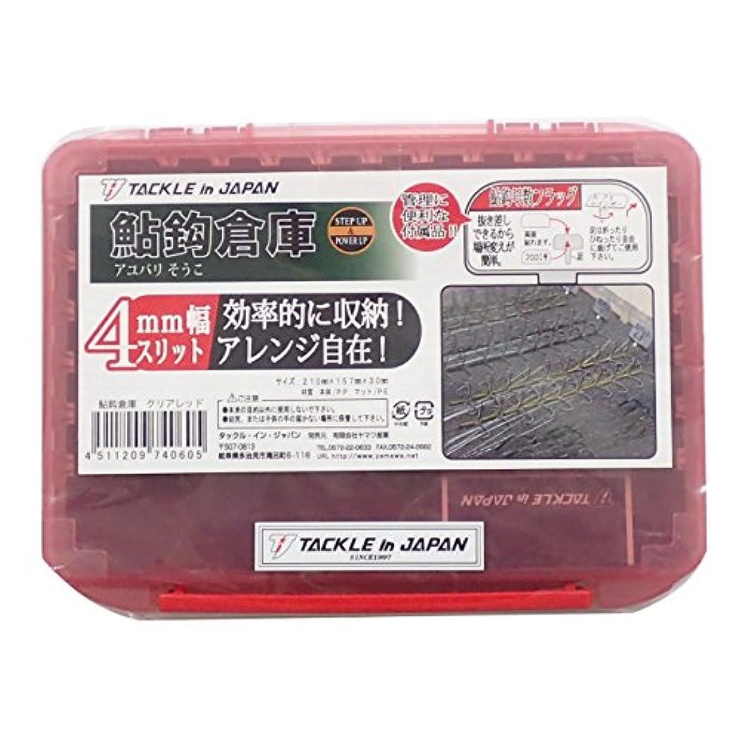 しつけサバント精査するTACKLE in JAPAN(タックルインジャパン) 鮎鈎倉庫 / クリアレッド