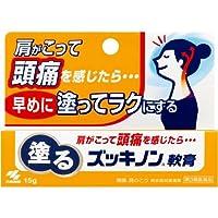 【第3類医薬品】塗るズッキノン 15g ×2