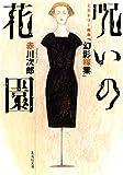 呪いの花園 ミステリー組曲「幻影稼業」 (集英社文庫)[Kindle版]