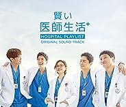 賢い医師生活 シーズン1 オリジナル・サウンドトラック