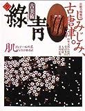 古美術緑青 (No.9)