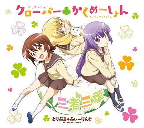 クローバー♣かくめーしょん(TVアニメ「三者三葉」オープニン...
