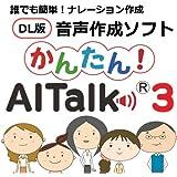 かんたん!  AITalk 3|ダウンロード版