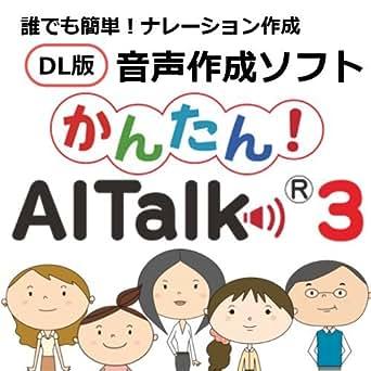 かんたん! AITalk 3 [ダウンロード]