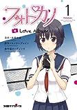 フォトカノ Love Album / 緋野孝雄 のシリーズ情報を見る
