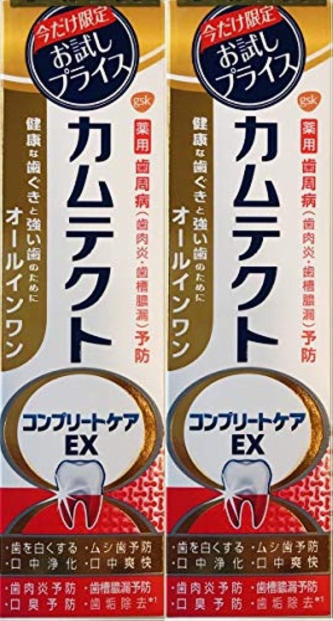 不良品予想外アダルト【まとめ買い2個】カムテクトコンプリートケアEX