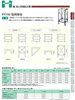 【PFHW型用架台】ステンレス製(SUS304) 500用/1000用 500H 500用