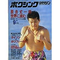 ボクシングマガジン 1991年 9月号