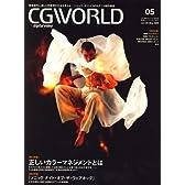 CG WORLD (シージー ワールド) 2009年 05月号 [雑誌]