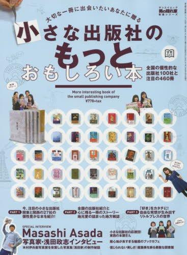 小さな出版社のもっとおもしろい本 (SAN-EI MOOK 男の隠れ家教養シリーズ)の詳細を見る
