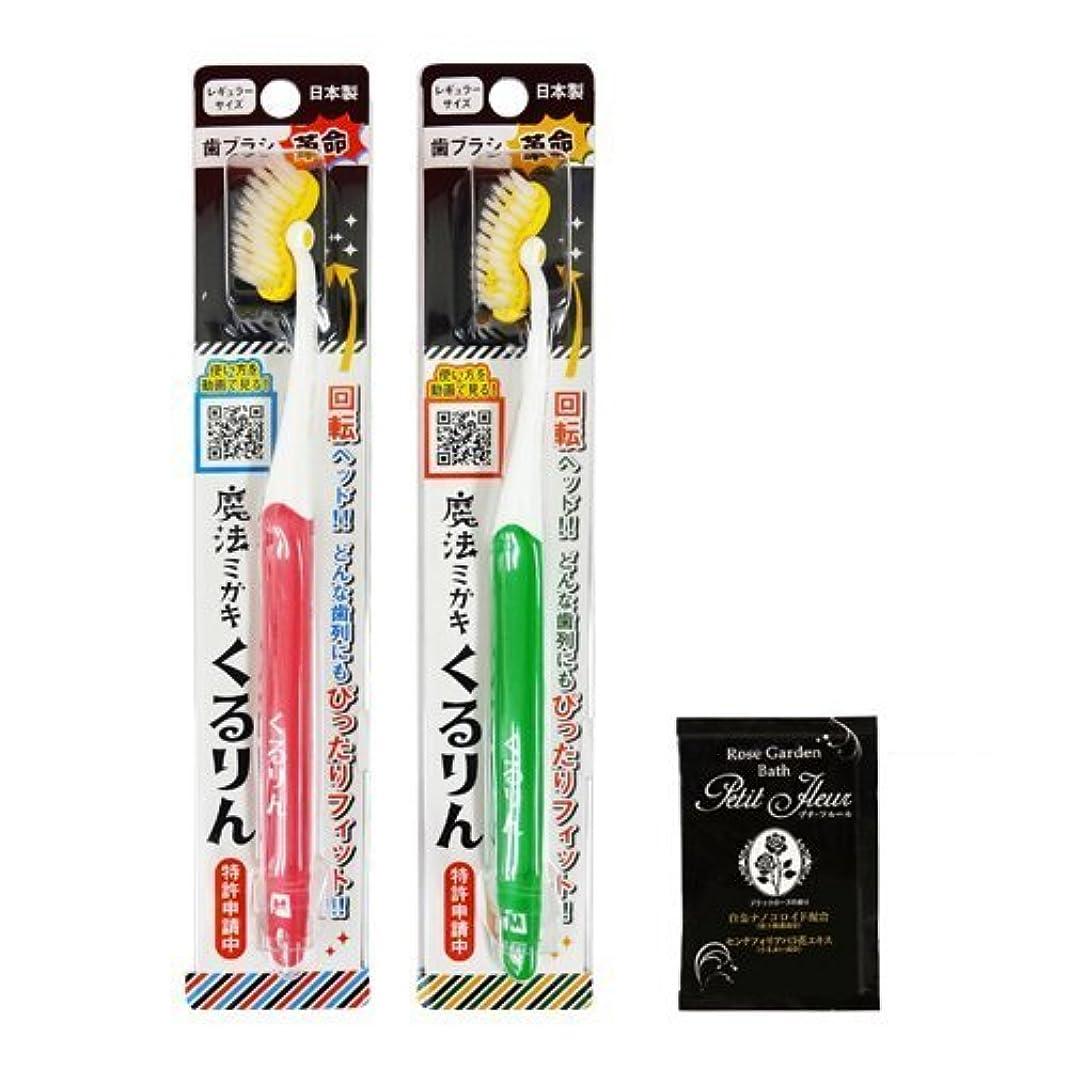 力川冒険者魔法ミガキくるりん(全2色) + 入浴剤(プチフルール)1回分