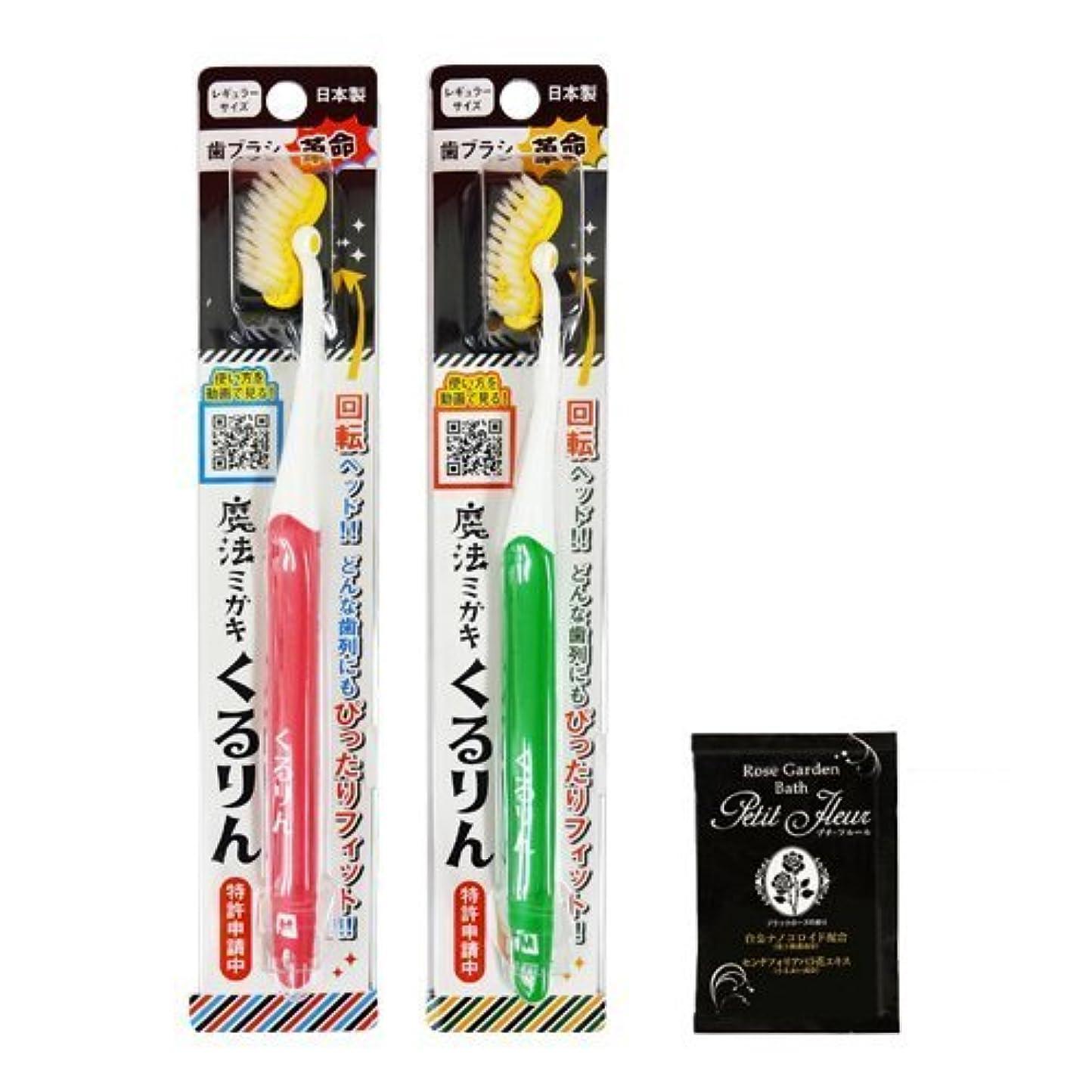魔法ミガキくるりん(全2色) + 入浴剤(プチフルール)1回分