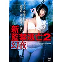 新・監禁逃亡 2 【DVD】