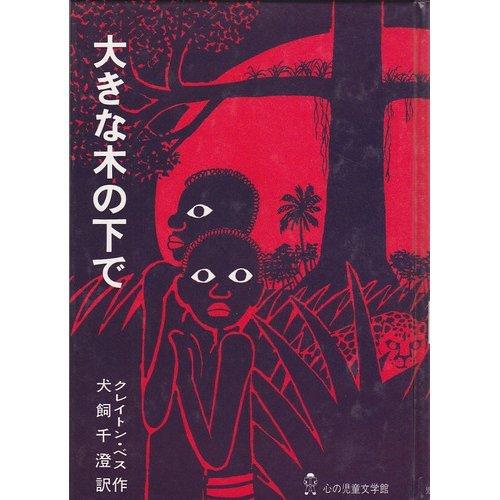 大きな木の下で (心の児童文学館シリーズ (2-9))の詳細を見る