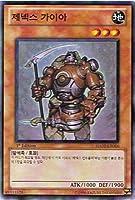 【遊戯王シングルカード】 韓国版 《Hidden Arsenal 2》 ジェネクス・ガイア スーパーレア ha02-kr006
