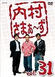 内村さまぁ~ず Vol.31 [DVD]
