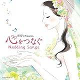 ゼクシィ presents  心をつなぐ Wedding Songs ~かけがえのない時を刻むインストゥルメンタルJ-POP